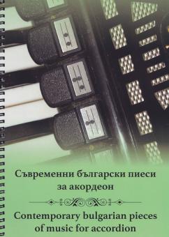 Bulgarische Originalstücke